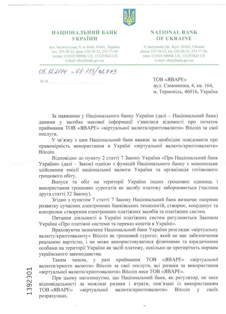 nacbank-bitcoin1
