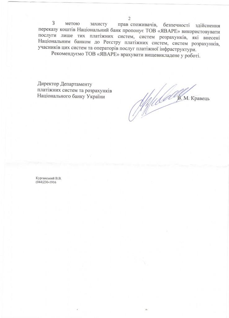 nacbank-bitcoin2
